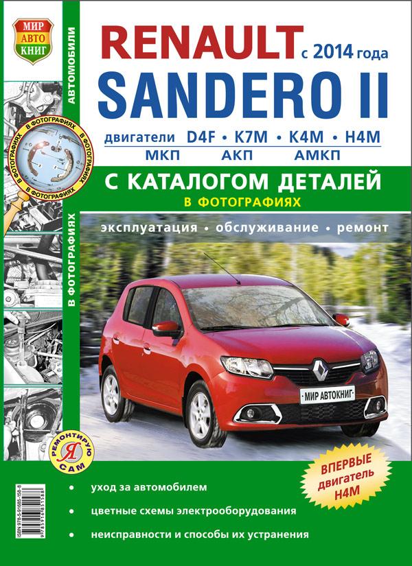 Renault Sandero 2 c 2014 г