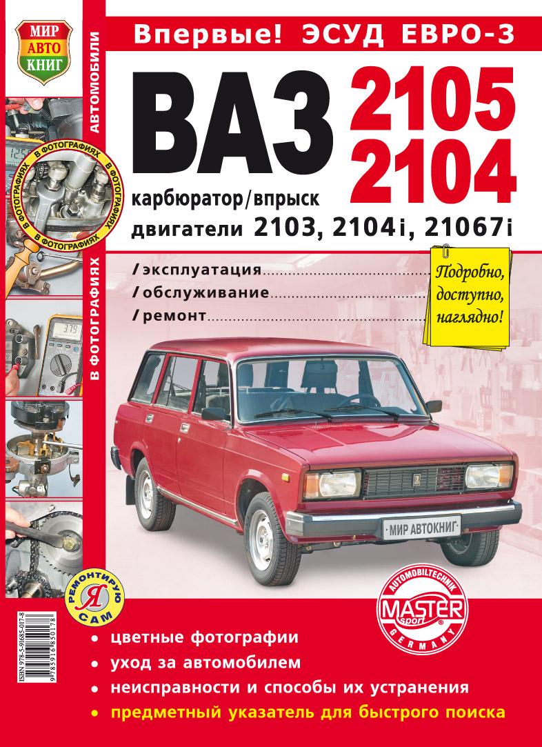 Ваз 21043 руководство по ремонту и эксплуатации